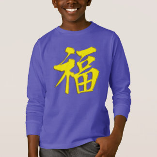 金黄黃福中文t恤 Yellow Gold Golden Blessing Grace Good Fo T-Shirt