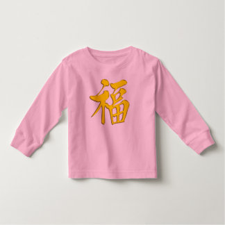 金黄黃福中文t恤 Yellow Gold Golden Blessing Grace Good Fo Toddler T-shirt