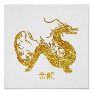 金龍 Gold Dragon Poster