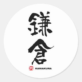 鎌倉, kanji del japonés de Kamakura Pegatina Redonda