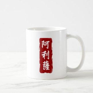 阿利薩 de Alyssa traducido al chino Taza Clásica