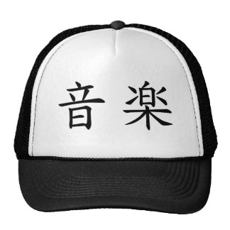 音楽(Music) in Japanese Character Black Trucker Hat