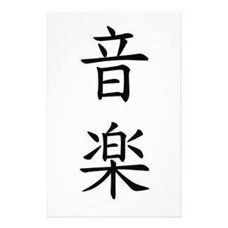 音楽 (música) en negro japonés del carácter papelería de diseño