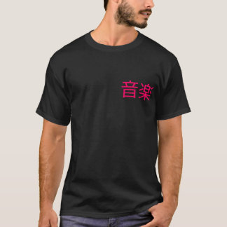 音楽 T-Shirt