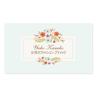風変わりな花のファッションブティックライトブルー TARJETAS DE VISITA
