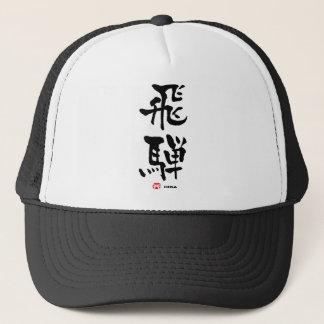 飛騨, Hida Japanese Kanji Trucker Hat