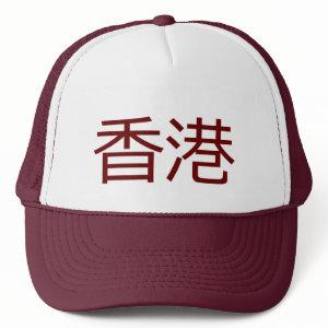 香港 Hong Kong Truckers Hat hat