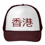 香港 Hong Kong Truckers Hat