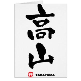 高山, Takayama Japanese Kanji Greeting Card