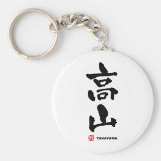 高山, Takayama Japanese Kanji Keychain