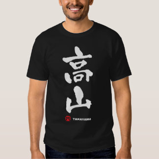 高山, Takayama Japanese Kanji T-Shirt