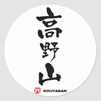 高野山, kanji del japonés de Kouyasan Pegatina Redonda