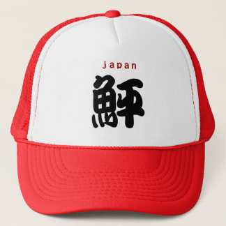 鮃! hirame trucker hat