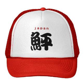 鮃! hirame trucker hat