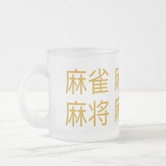 麻雀  麻将  (Gold) Frosted Glass Coffee Mug