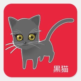 黒猫 SQUARE STICKER