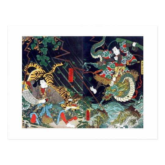 龍虎, 豊国 Dragon & Tiger, Toyokuni, Ukiyo-e Postcard