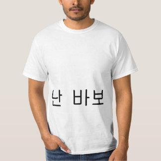 """난 바보 """"I'm stupid"""" Hangul Shirt"""