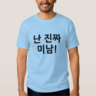 "난 진짜 미남! ""Handsome guy"" Hangul Shirt"