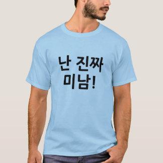 """난 진짜 미남! """"Handsome guy"""" Hangul Shirt"""