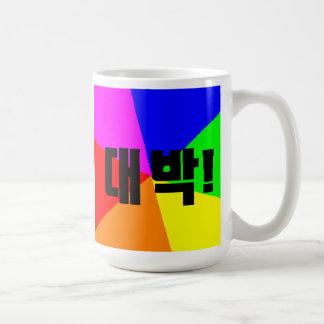 대박 Daebak Awesome Korean mug
