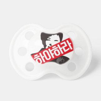 박근혜 OUT - Park Geun-Hye OUT! Pacifier