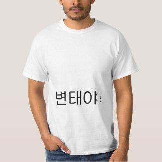 """변태야! """"Hey pervert!"""" Hangul Shirt"""