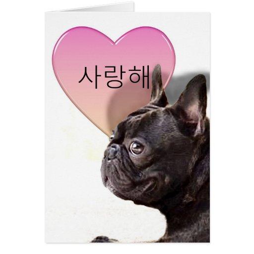 사랑해 Korean  I Love You French Bulldog card