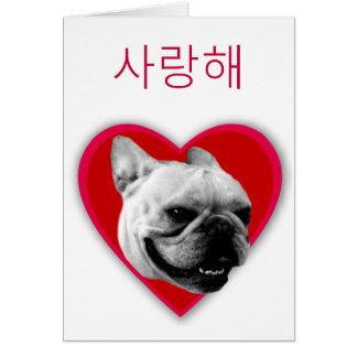 사랑해 Korean I Love You French Bulldog greeting card