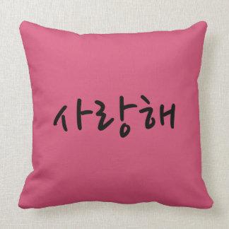 """사랑해 """"Saranghae"""" I Love You Pillow"""