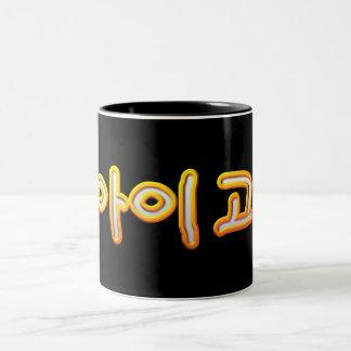 아이고! ayego Two-Tone coffee mug