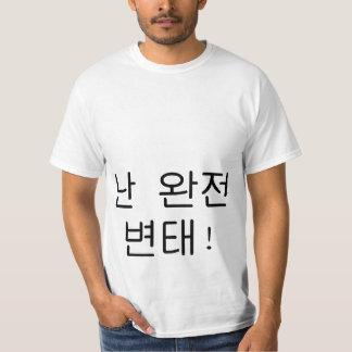 """완잔 변태 """"I'm a big pervert"""" Hangul Shirt"""