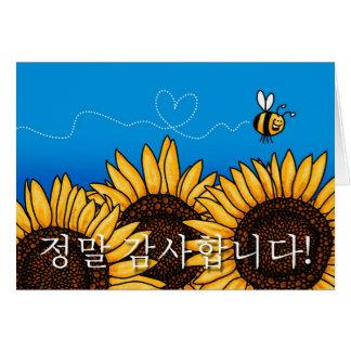 ¡정말감사합니다! (El coreano le agradece tarjeta) Tarjeta De Felicitación