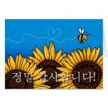 정말 감사합니다! (Korean Thank you card)