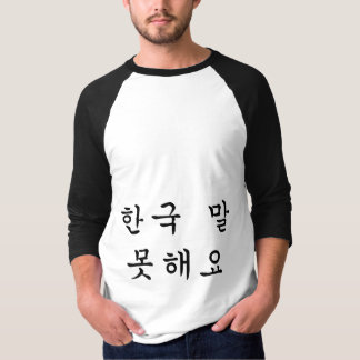 "한국 말 ""I can't speak Korean"" Hangul 3/4 sleeve Shirt"