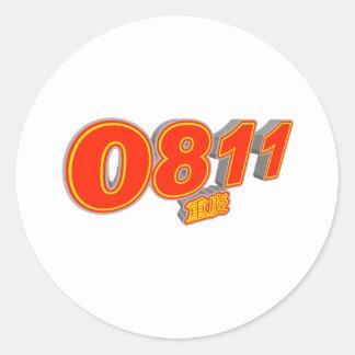 0811 Chongqing Classic Round Sticker