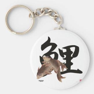 10009 CARP Japanese fish KOI キーホルダー