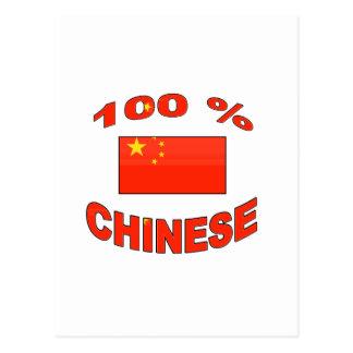 100% Chinese Postcard