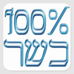 100% Kosher in Blue Square Stickers
