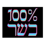100% Kosher Postcard