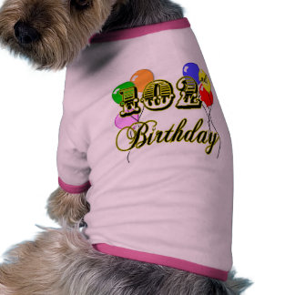 102nd Birthday with Balloons Dog Shirt