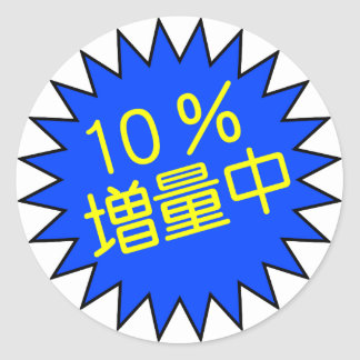 10%plus classic round sticker