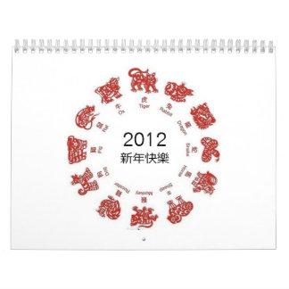 12 Chinese Zodiac Signs 2012 Calendar