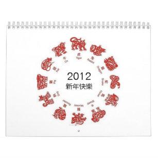 Chinese Art Calendars Zazzle