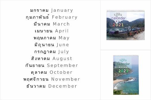 12 Months in Thai