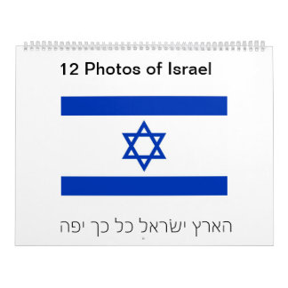 12 Photos of Israel Calendar