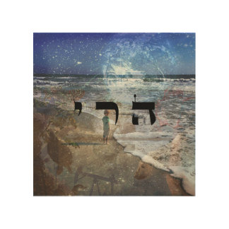 15 Long Range Vision - 72 Names of God Wood Print