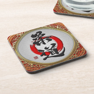 [200] Japanese Martial Arts Calligraphy: Judo Drink Coaster