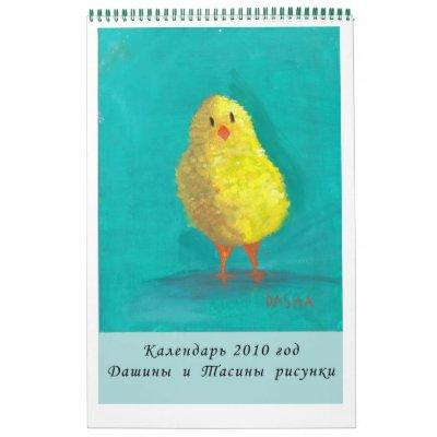 2010 Calendar - Kids drawing