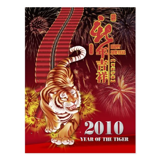2010 Year of the Tiger Flat Postcard